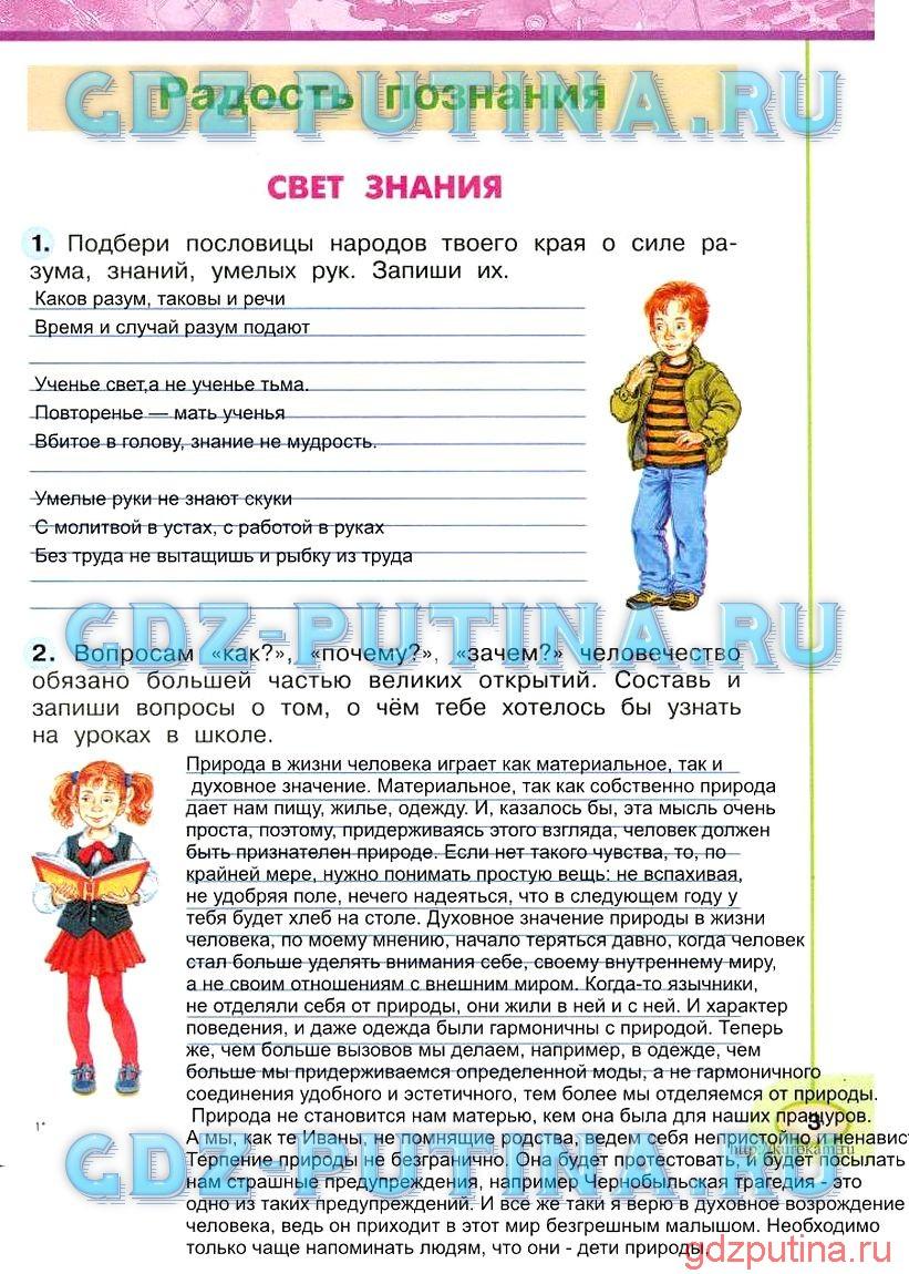 Ответы по окружающему миру 3 класс Плешаков, Новицкая (рабочая тетрадь):