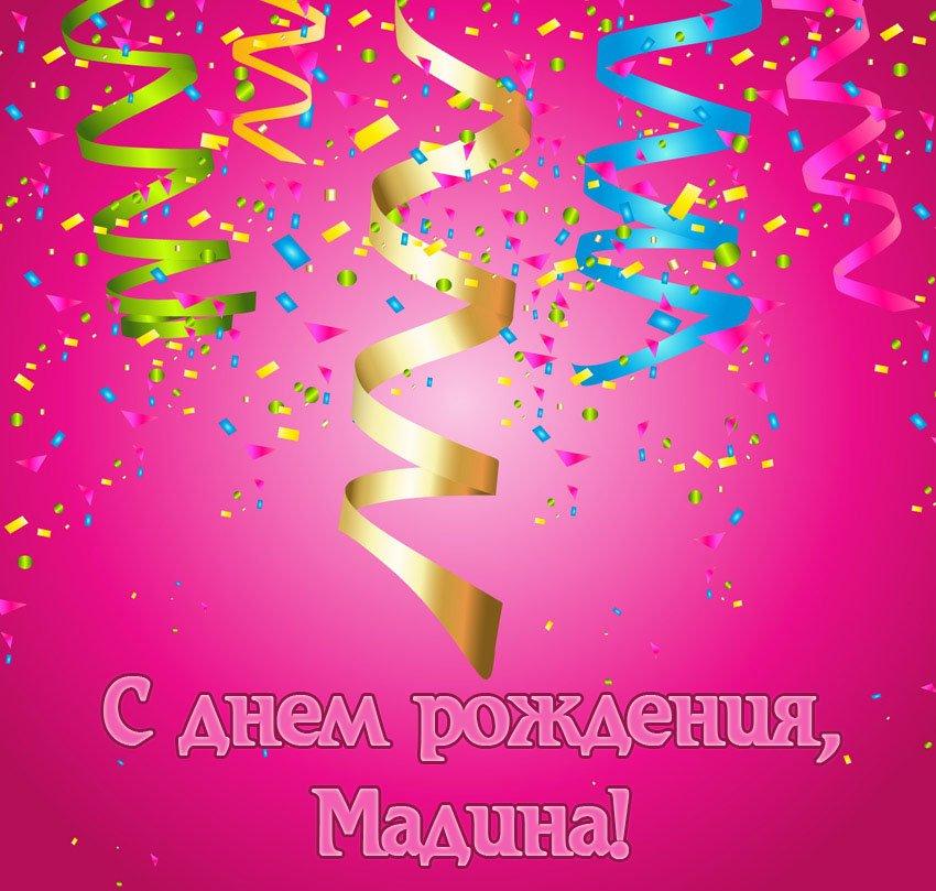 С днем рождения мадина картинки с надписью прикольные