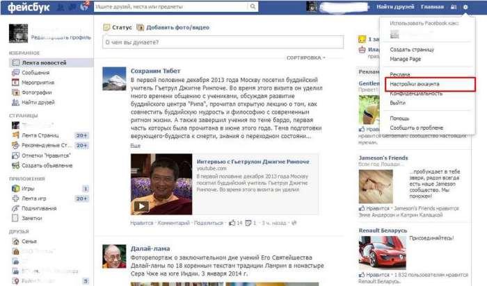 Фейсбук моя страница вход! Как войти на Facebook? Легко