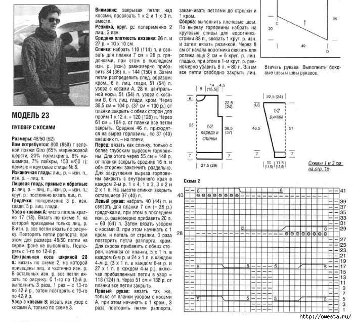 Схемы для змейки картинка установки программного