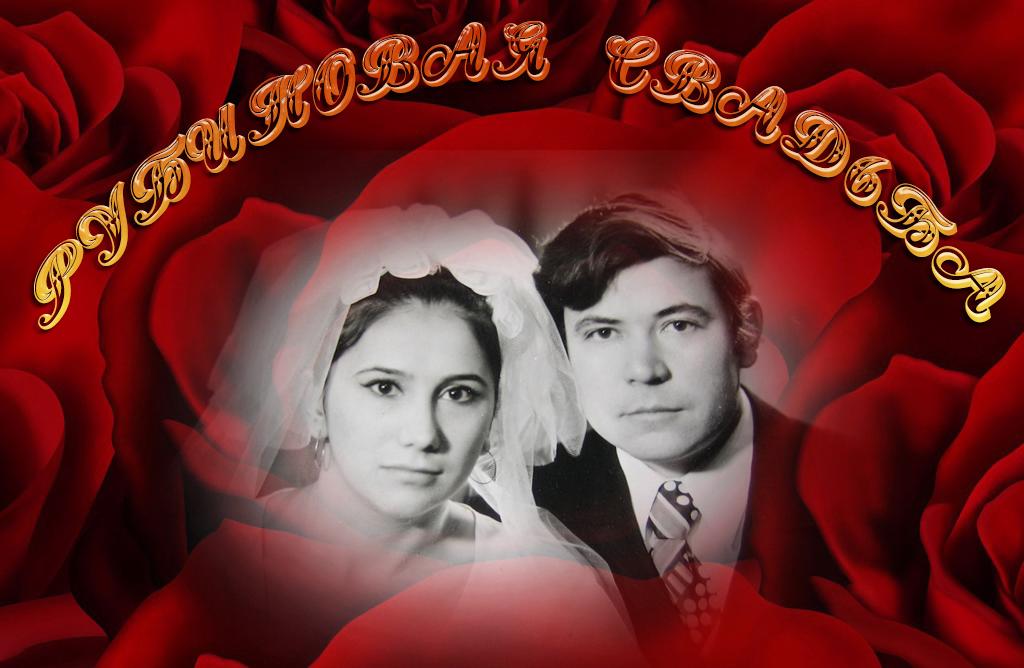 Шаблон открытки для фото рубиновая свадьба, открытки икеа открытки