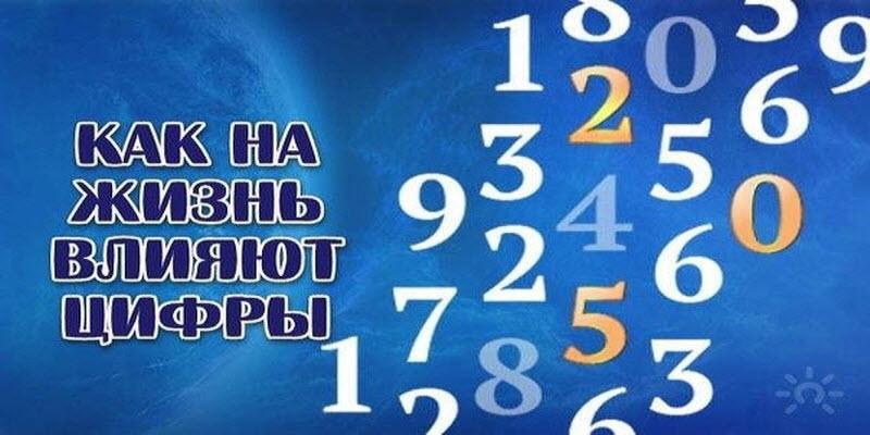 Магия чисел как похудеть