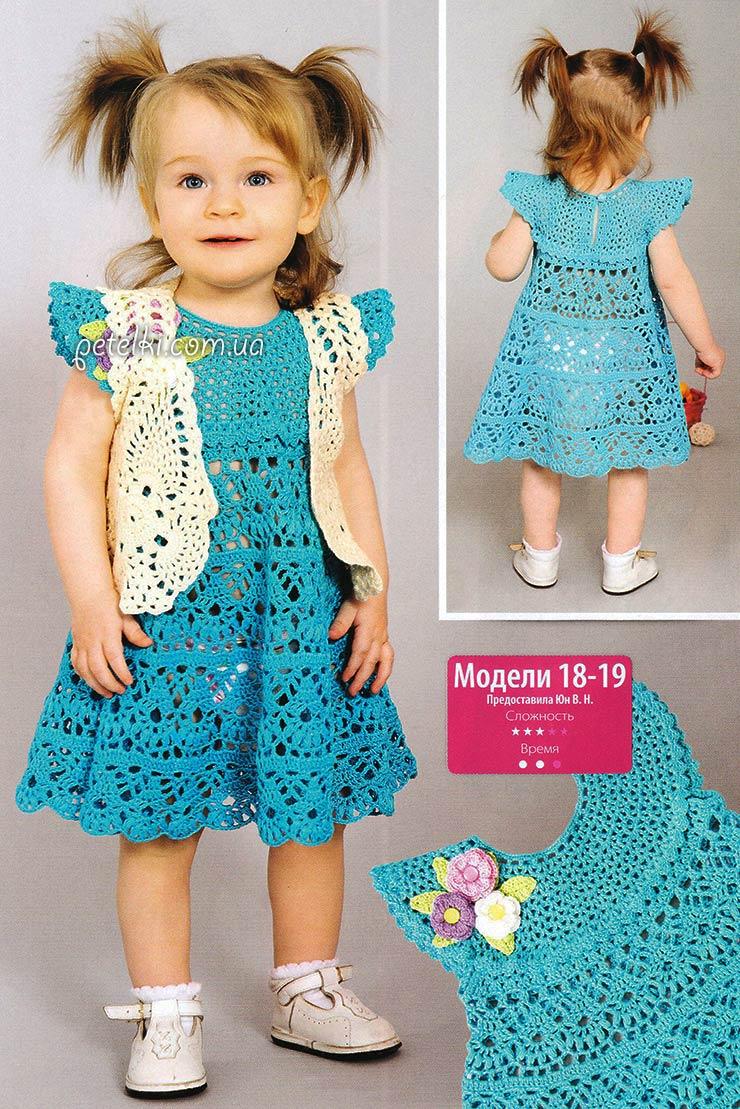 Красивые детские платье схема крючком схема фото 936