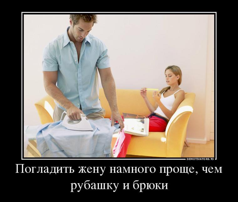 Своими, прикольные картинки про женатых