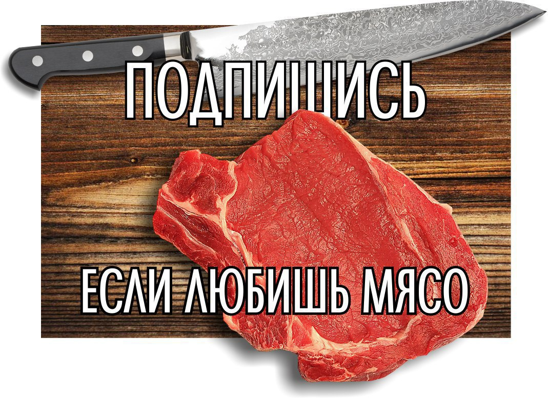 Подружки, картинка смешная про мясо