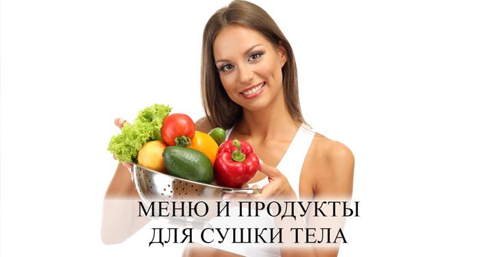 Какие для сушки диеты