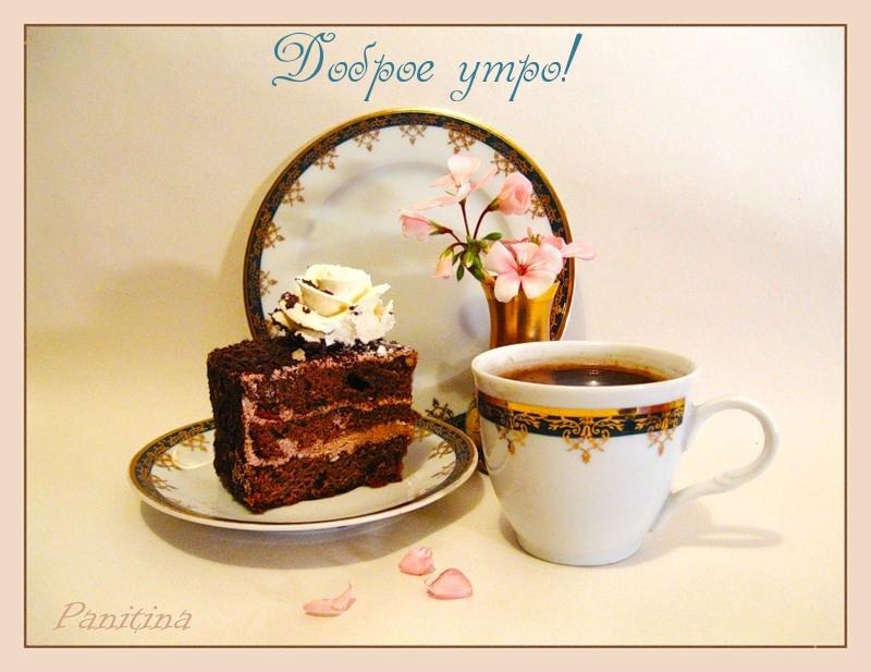 открытка с добрым утром тортики вращая