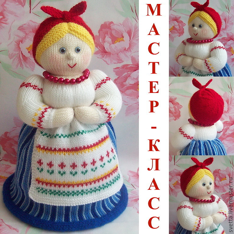 мастер класс дуняша вязаная кукла грелка для чайника купить в