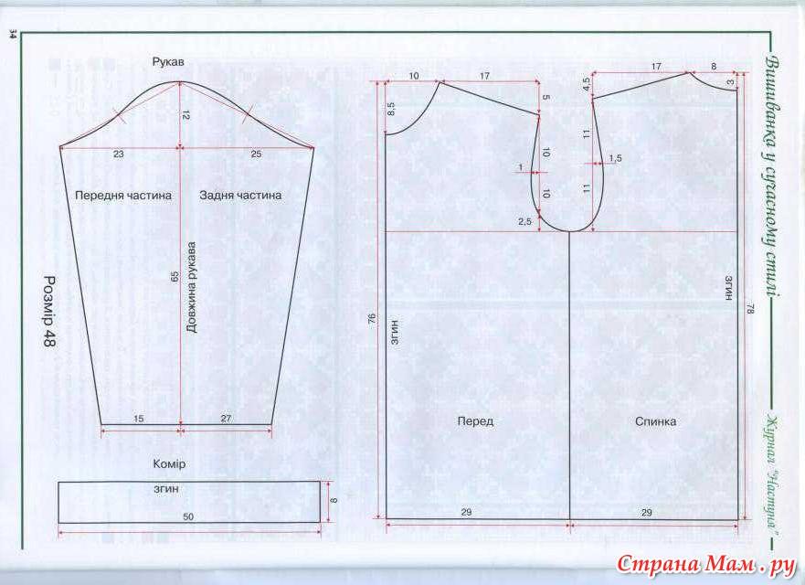 Выкройка - Вышиванки - славянские рубахи для женщин 1a7bded29fab1