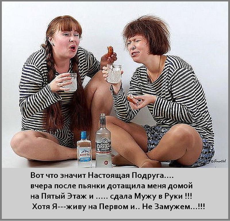 Прикольные картинки выпить с подругой