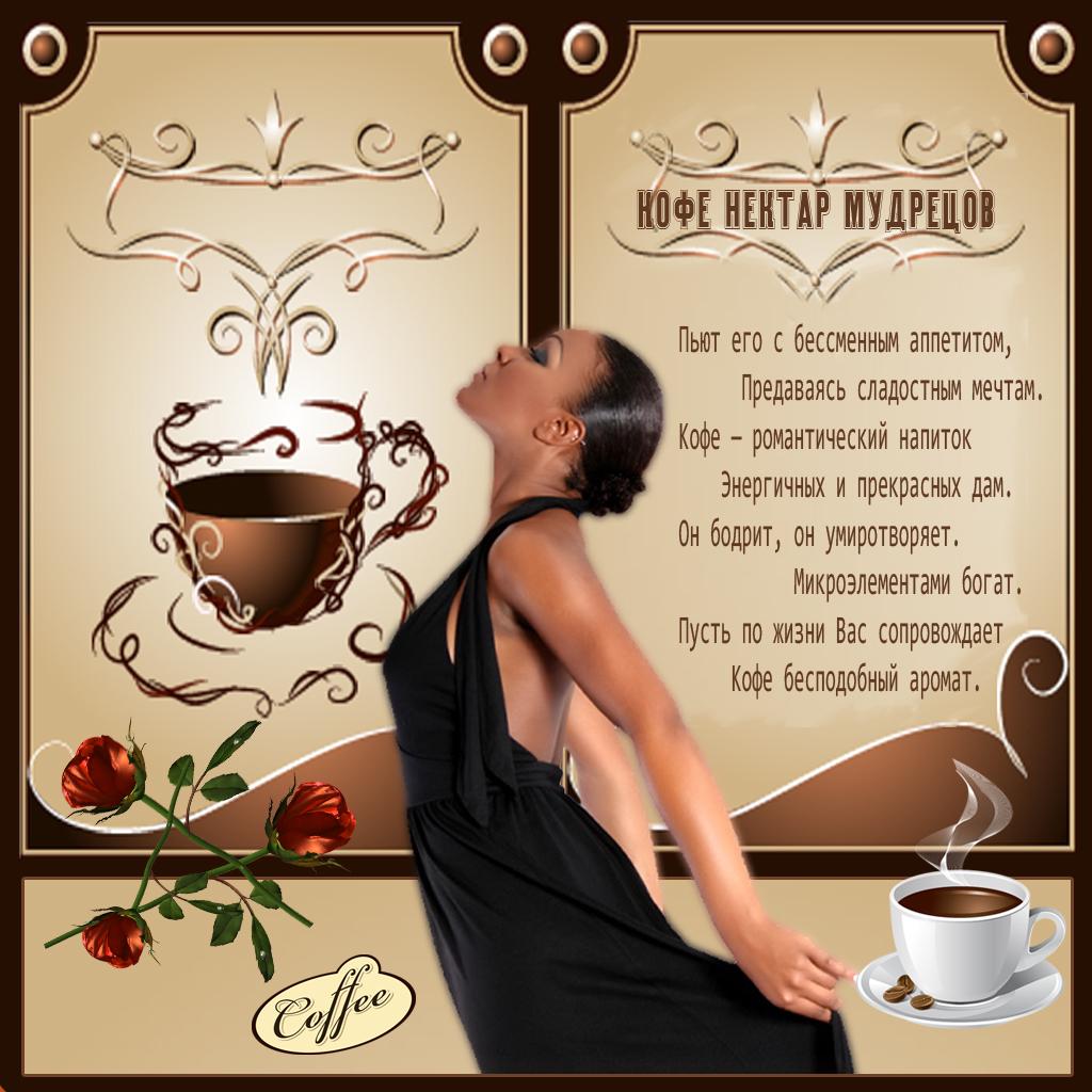 Поздравление к подарку кофемолке
