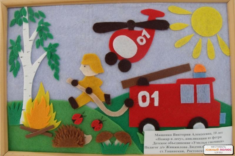 Поделки по пожарной безопасности в картинках