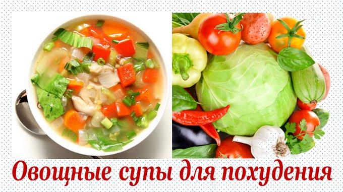 Овощной суп с рисом для похудения в домашних условиях — 2