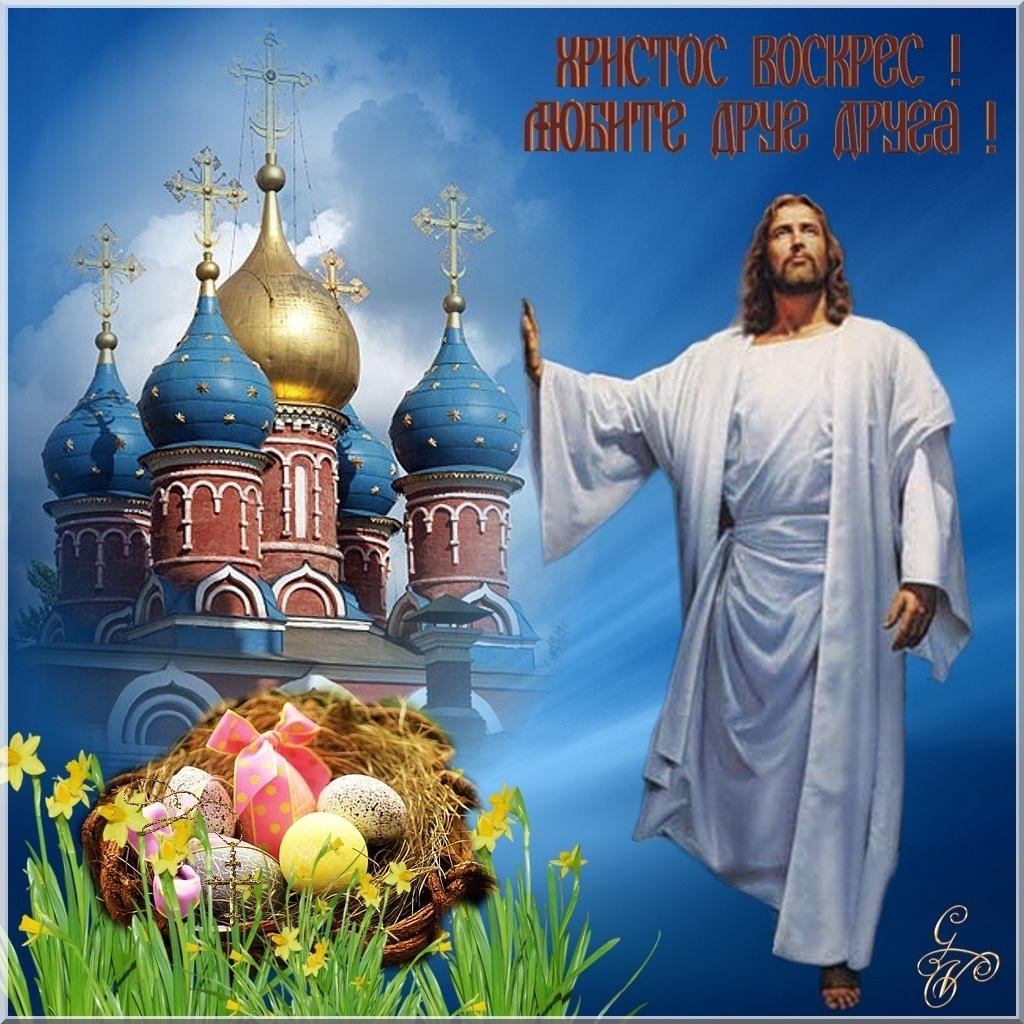 Открытка христос воскрес с пасхой