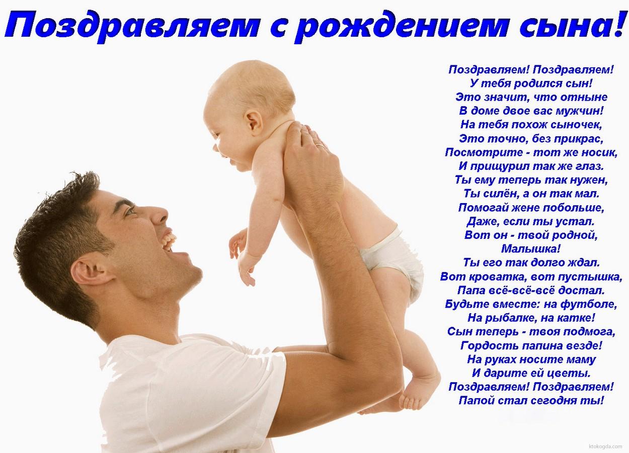 С рождением сына поздравления папе в прозе трогательные