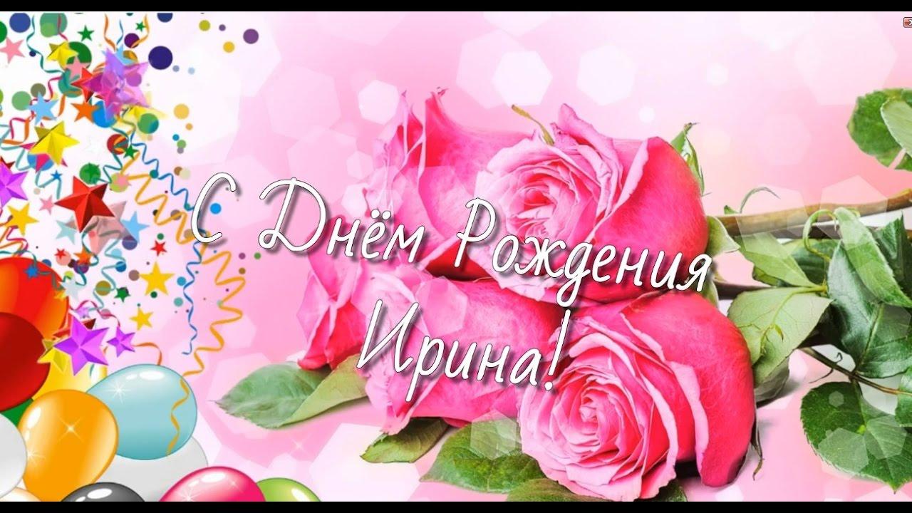 День рождения ирина открытки