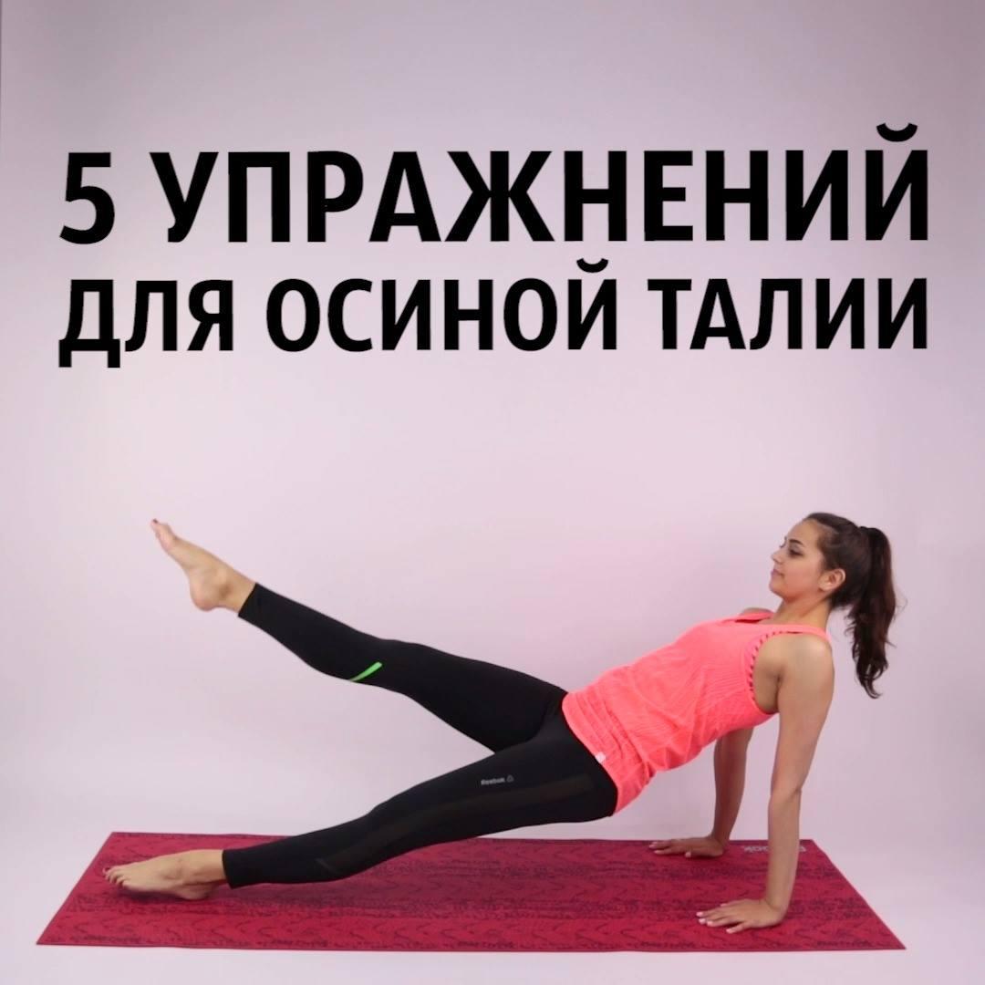 Упражнения для осиной талии за неделю с картинками