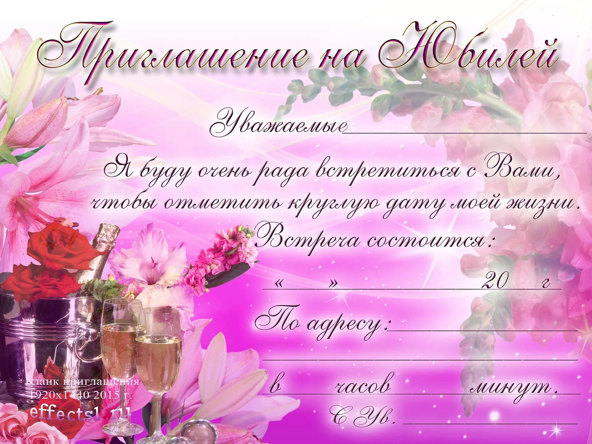 Пригласительные на день рождения женщине