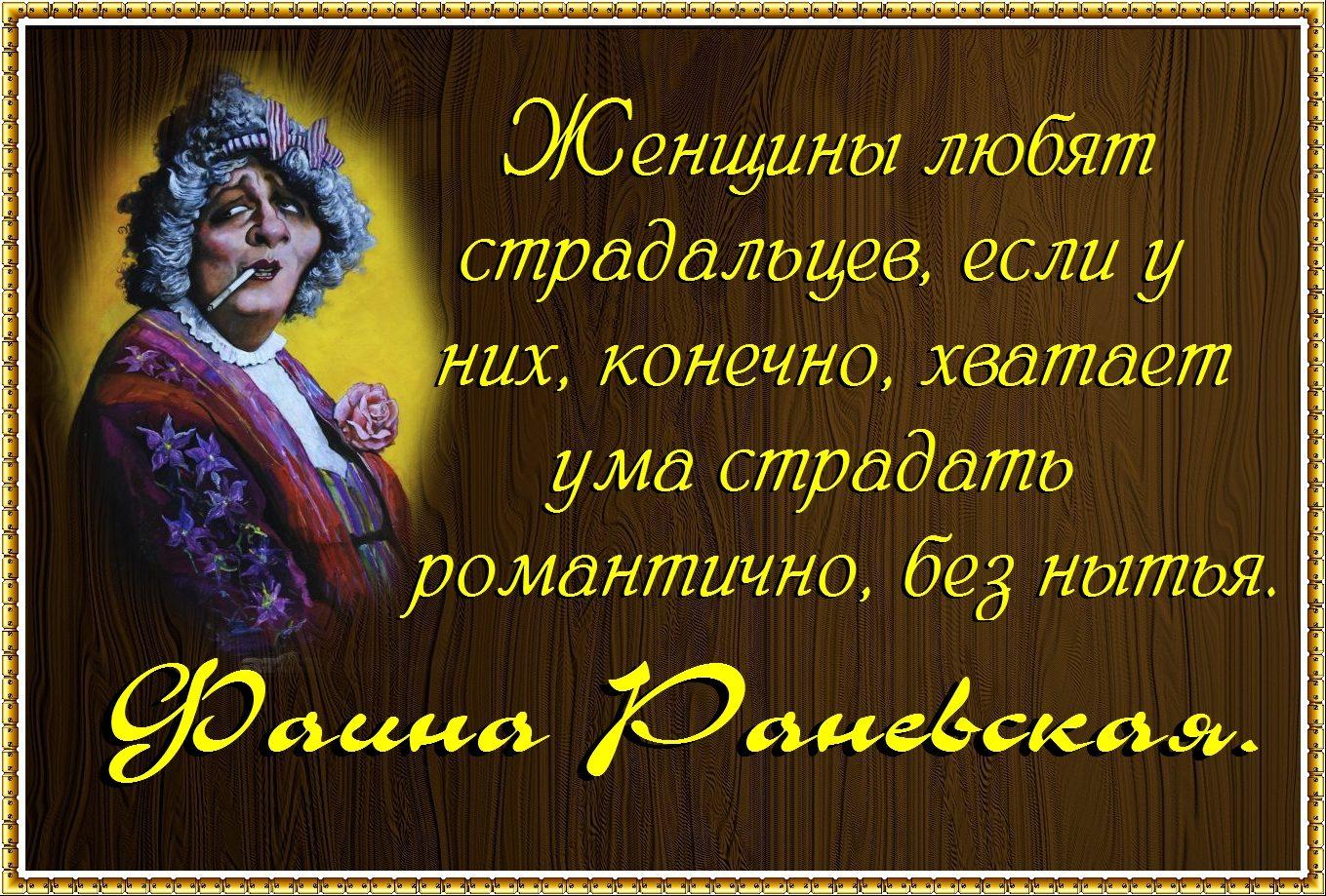 Фаина раневская поздравление с 8 марта