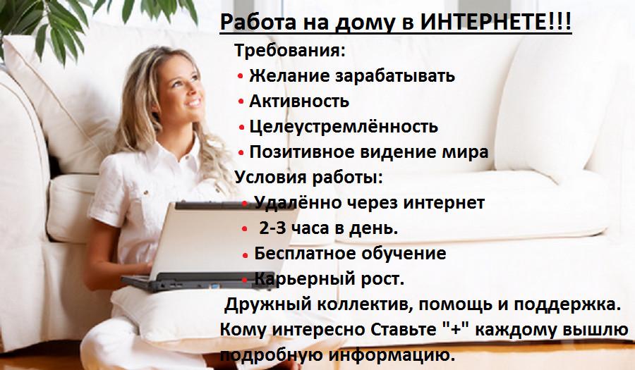 Виды работы на дому через интернет удаленная работа на дому через интернет удаленная работа в москве оператор на телефон