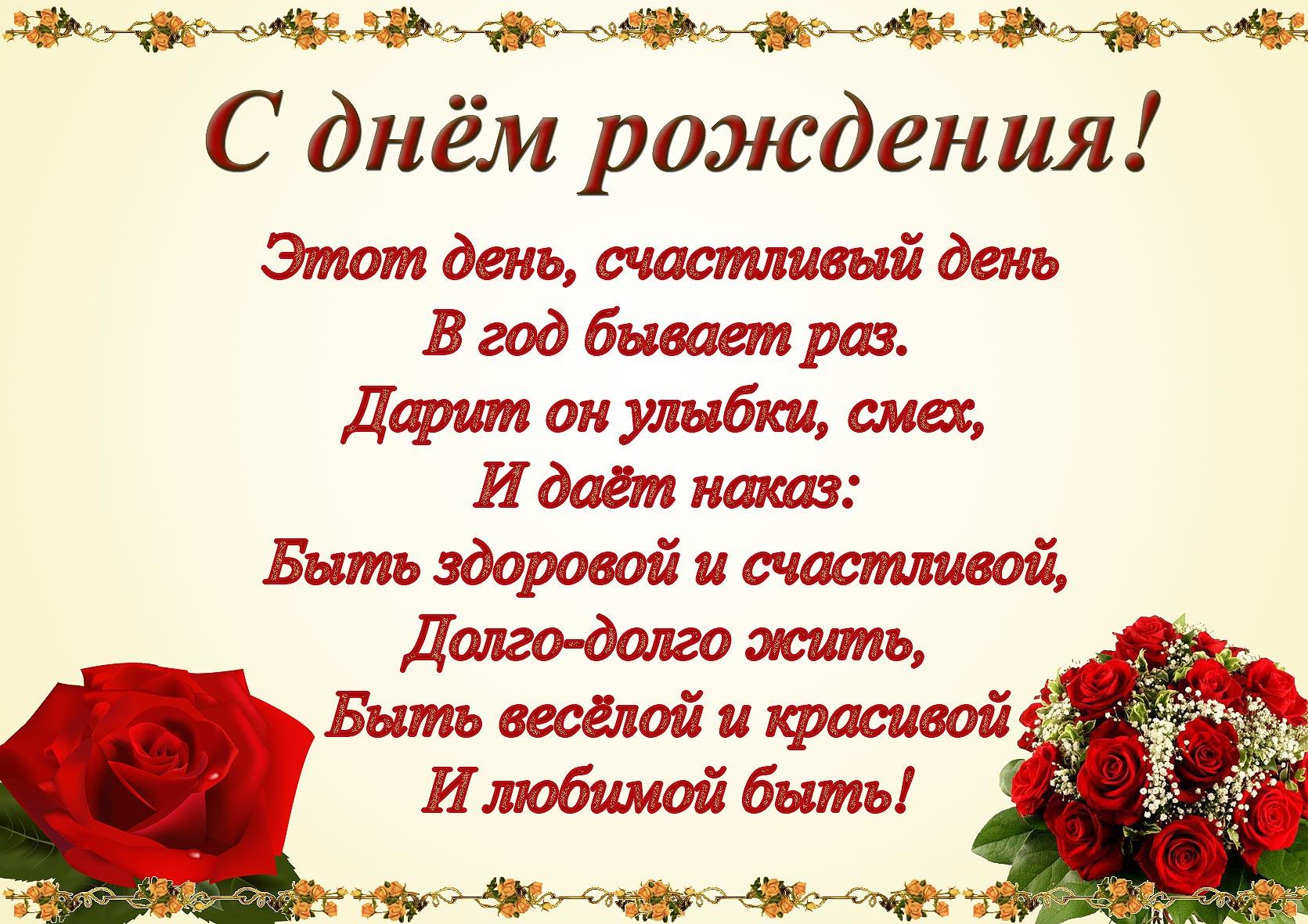 Поздравления с днем рождения в стихах красивые для людмилы с днем рождения фото 867