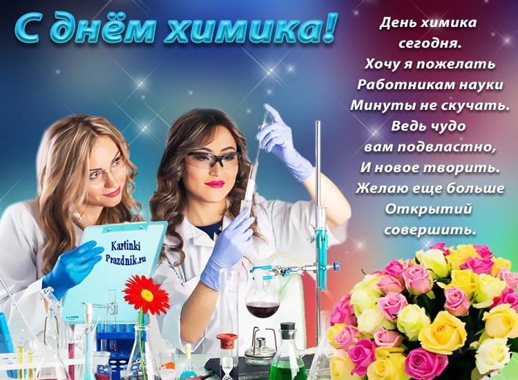 школьных красивые поздравления в день химика прибрежных районах страны