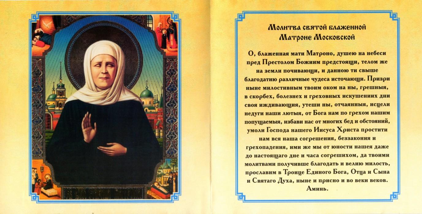 матронушка московская фото иконы и молитвы многоклеточных водорослей тело