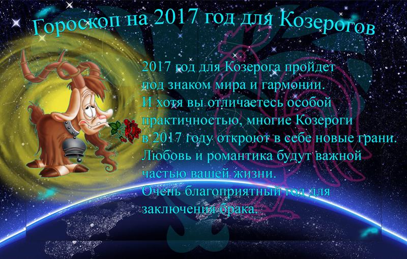 2017 год знаки зодиака в открытку