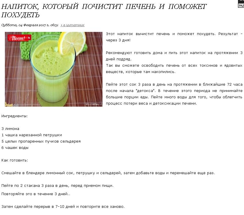 Рецепты лимона для похудения