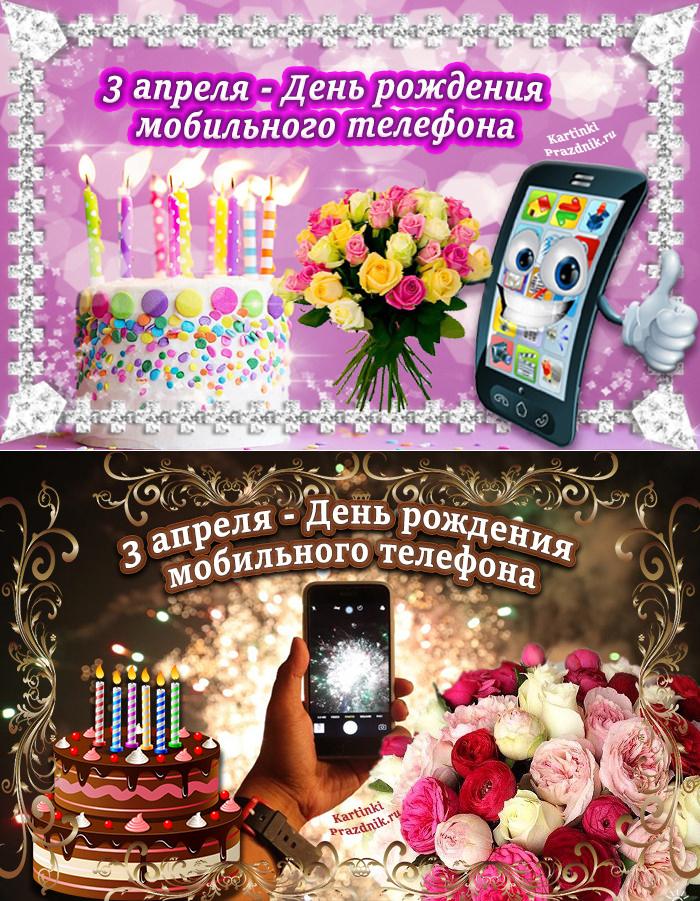Поздравления ко дню рождения на мобильный телефон