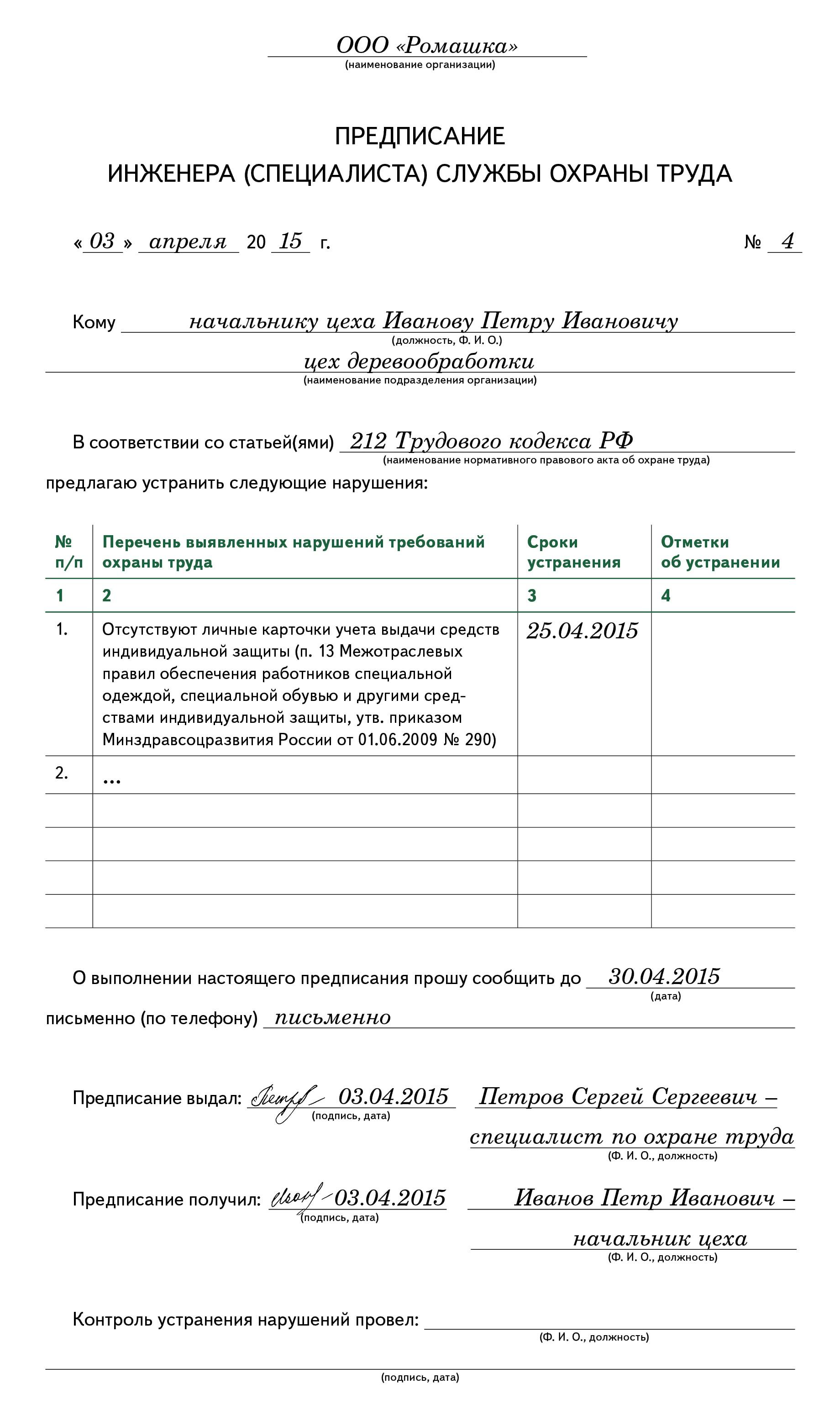 экзаменационные билеты и ответы на них по электробезопасности для 2 группы