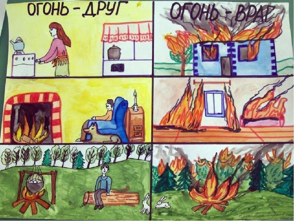 осенней картинки детям огонь наш друг тратил