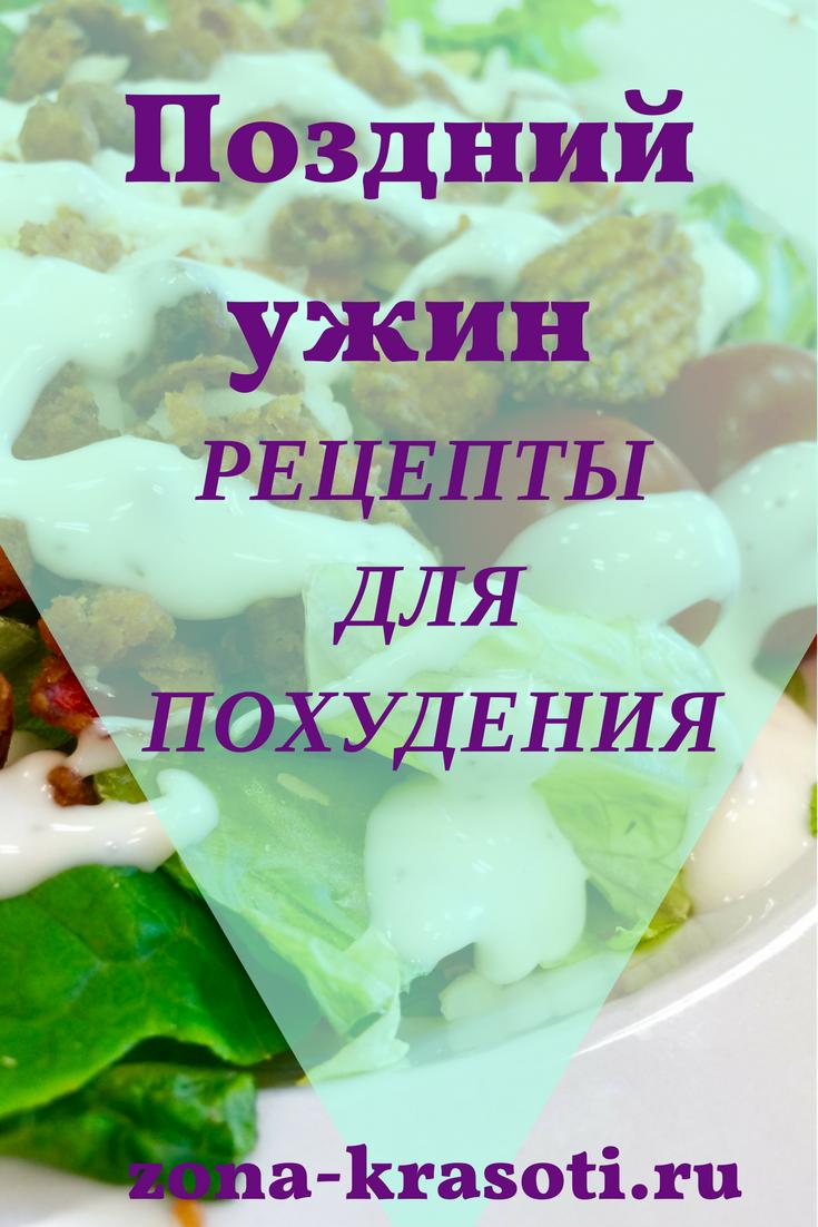 Забытый Рецепт Похудения. Народные рецепты похудения без диет