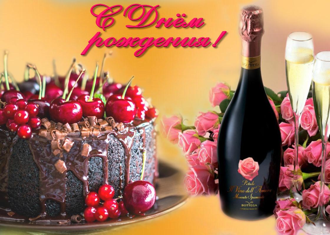 Поздравления с днем рождения открытки с шампанским