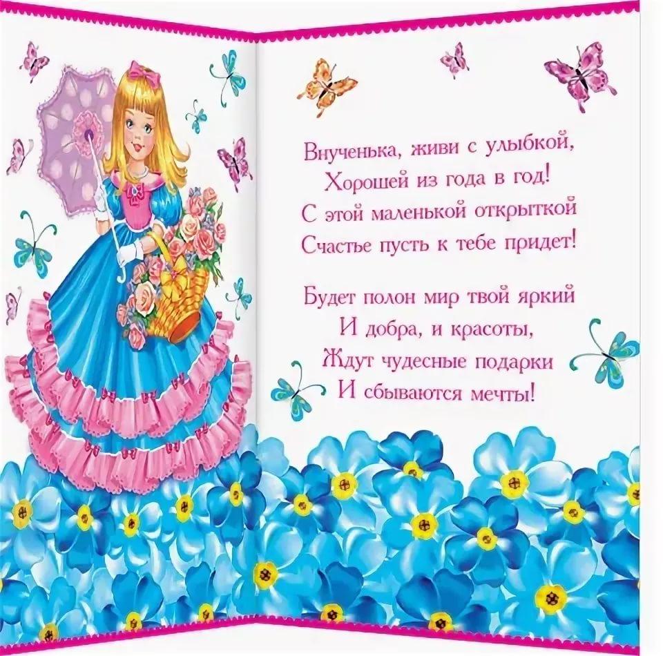 Поздравление внучке с днем рождения от бабушки открытки, питером