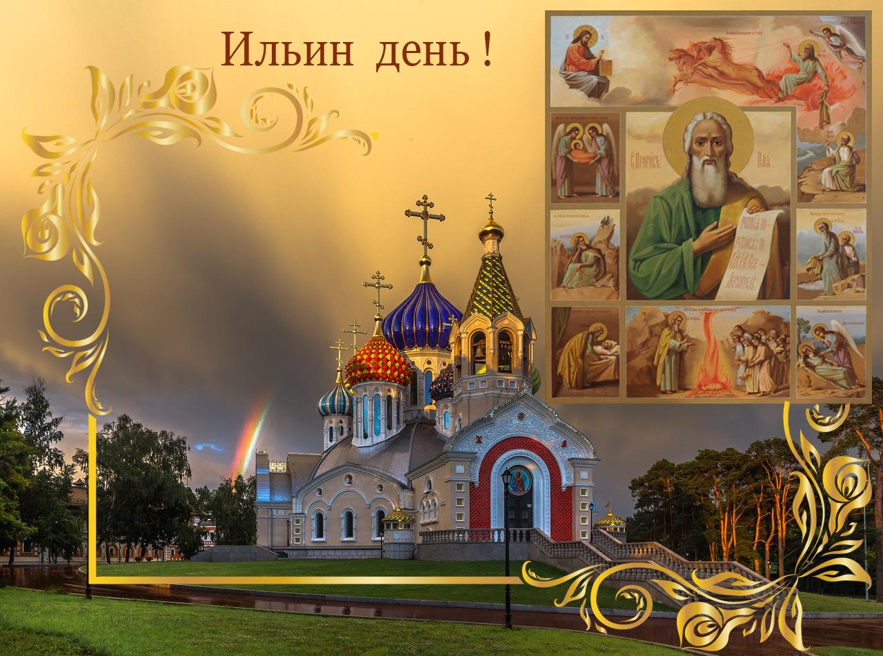 Поздравления с праздником пророка илья
