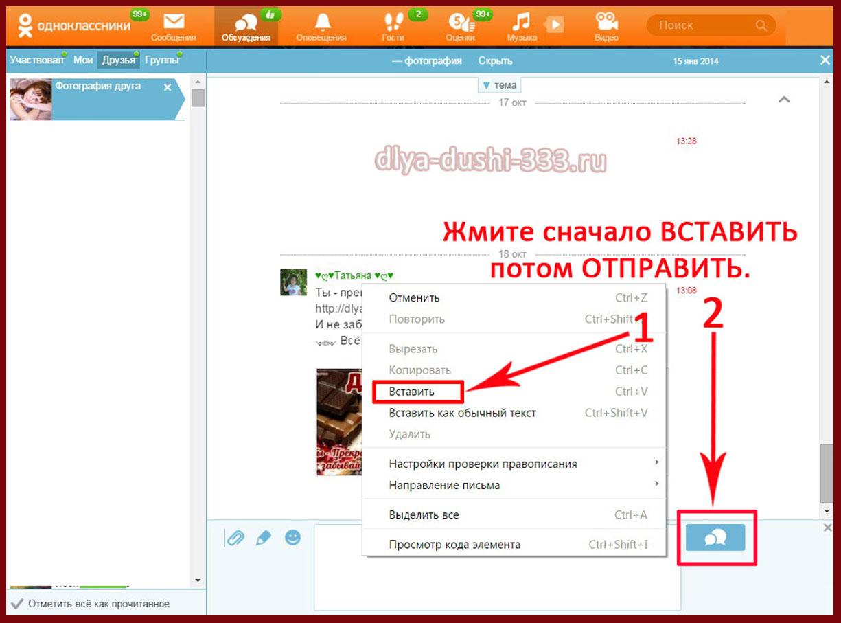 Одноклассники как вставить картинку в сообщение, открытки днем