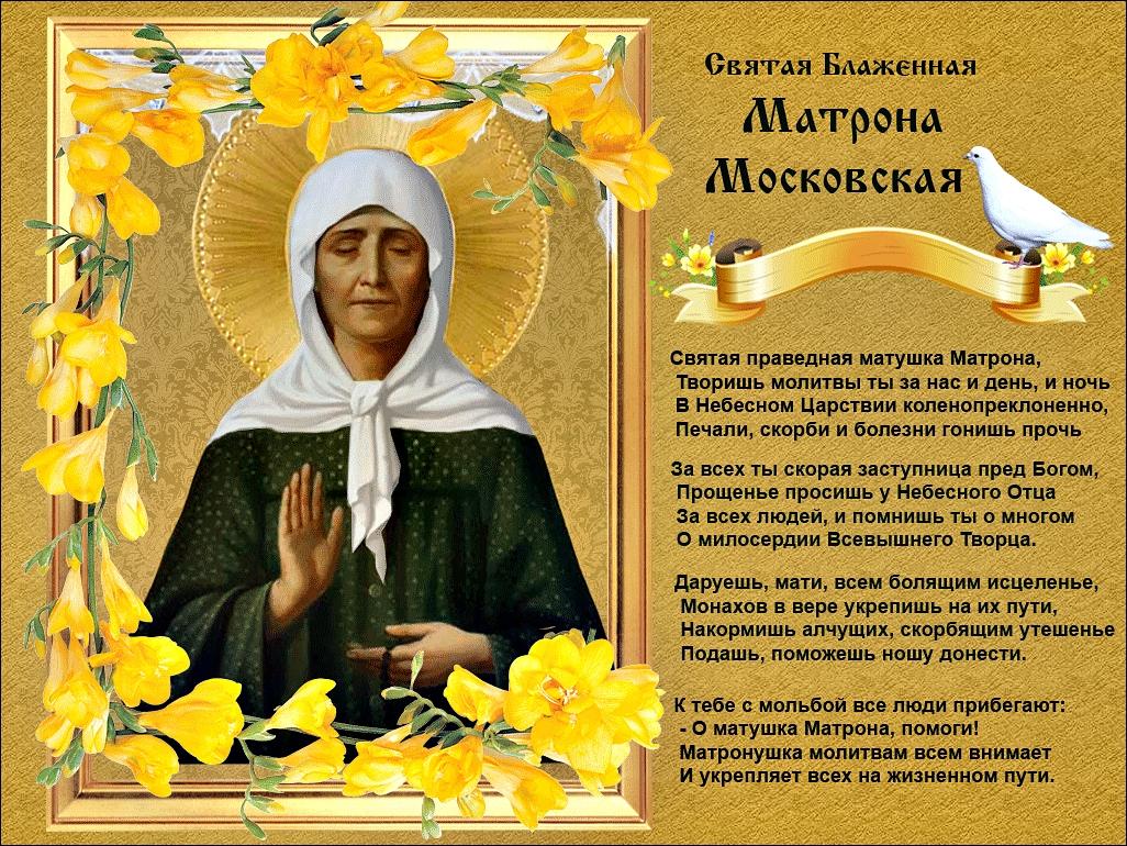 цельные, сравнительно матронушка московская фото иконы и молитвы обустроить интерьер