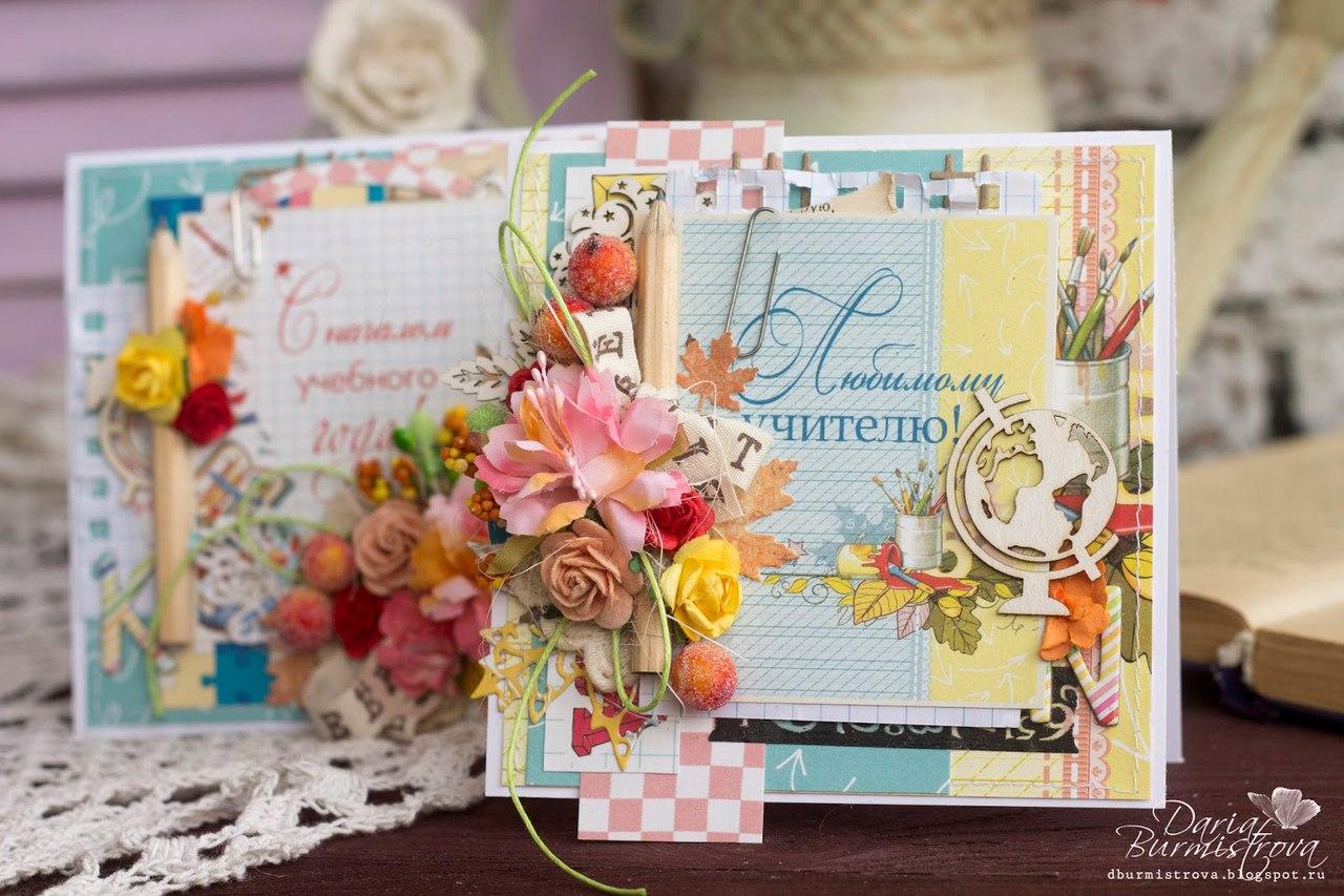 Скрапбукинг открытки дню учителя