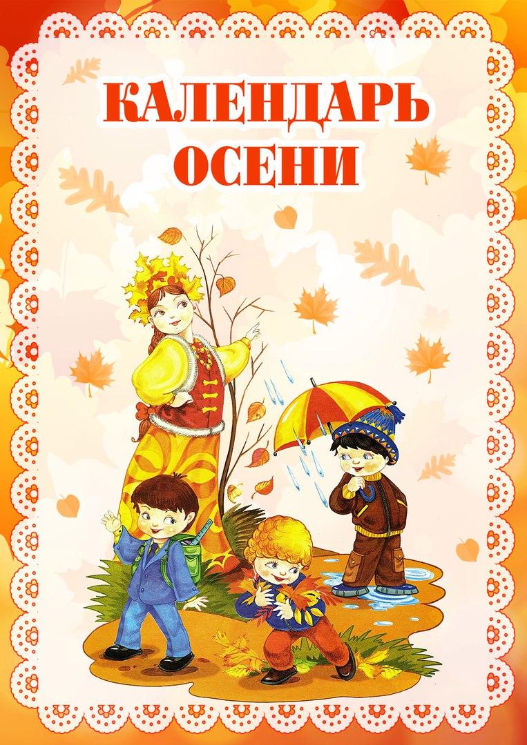 Картинки в приемную осень