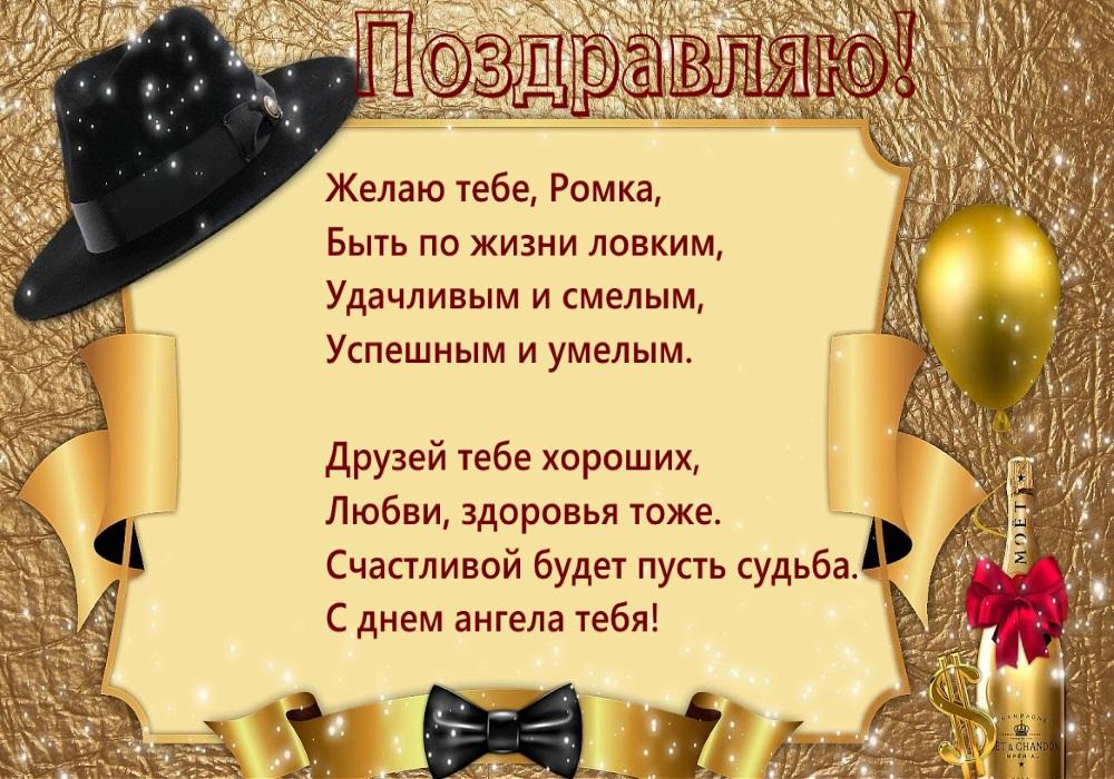 С днем ангела романа открытки