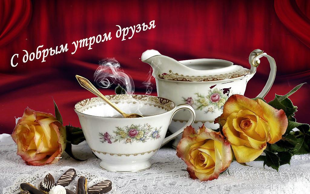 плейкаст доброе утро с пожеланиями дальнем востоке цветёт