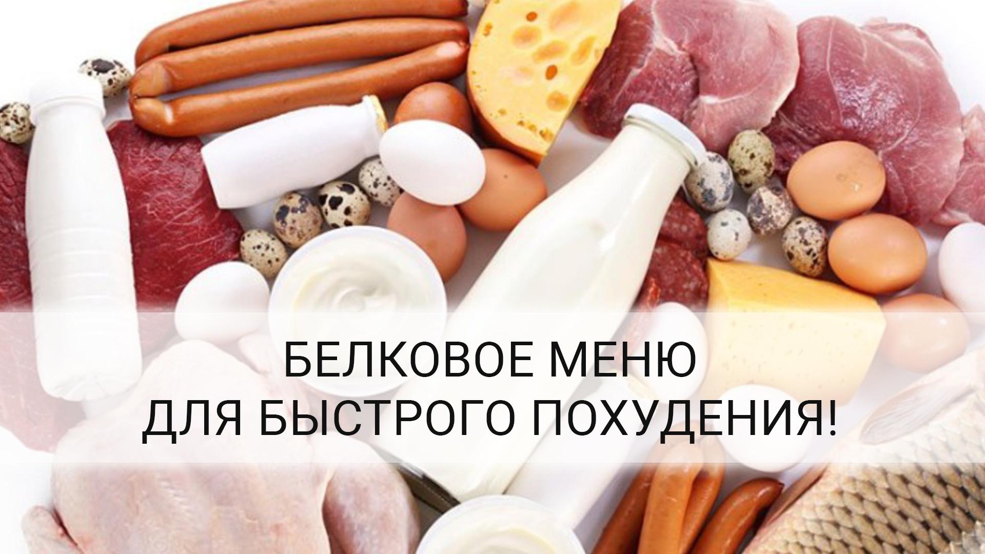 Правильные Белковые Диеты. Белковая диета