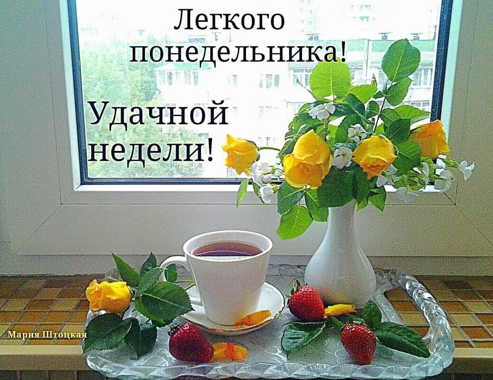 Открытки с началом новой недели и добрым утром