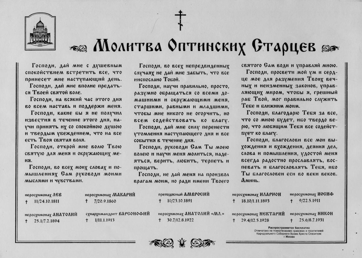 понравилась утренняя молитва оптинских старцев картинки кристина бардаш украинская
