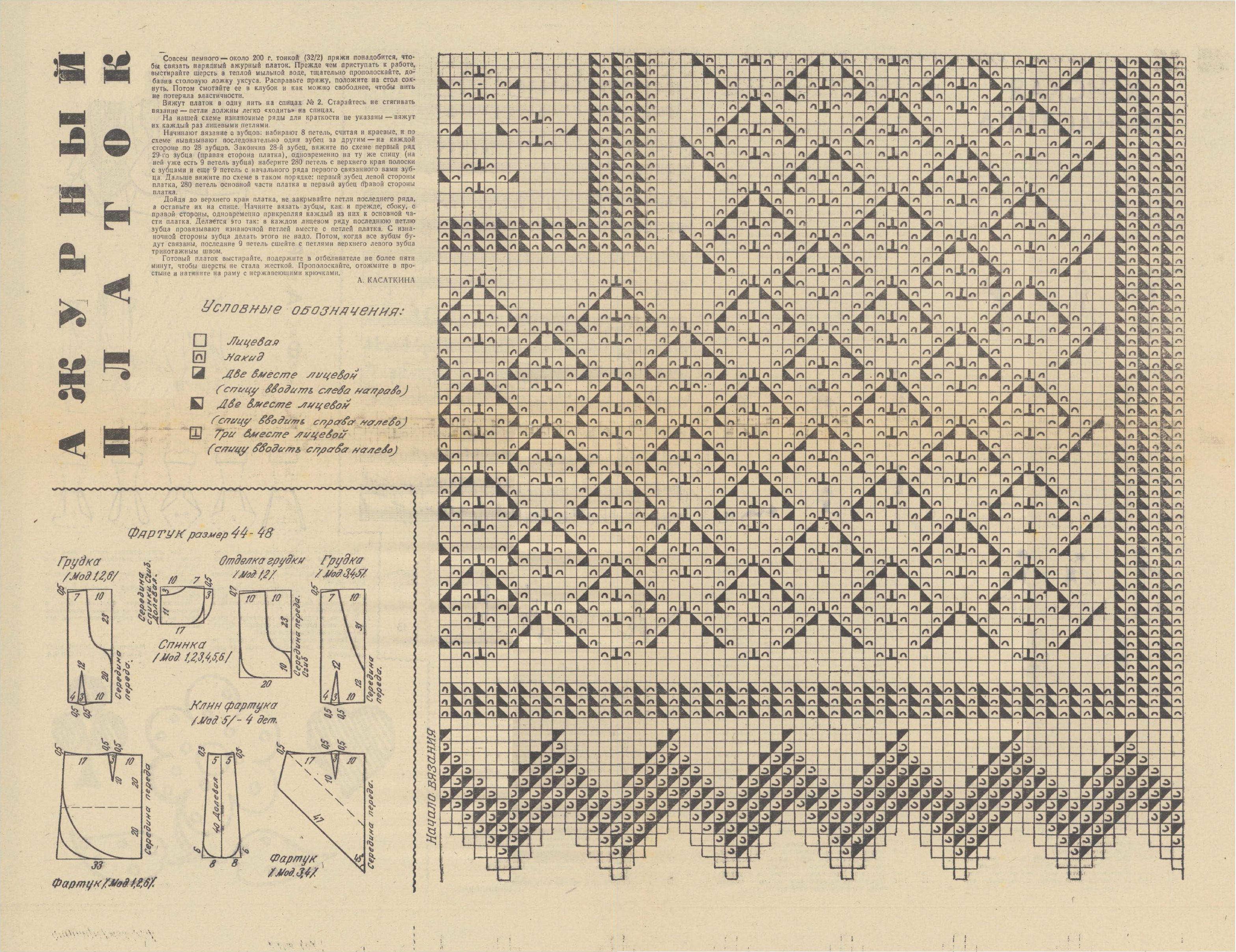схема пухового платка