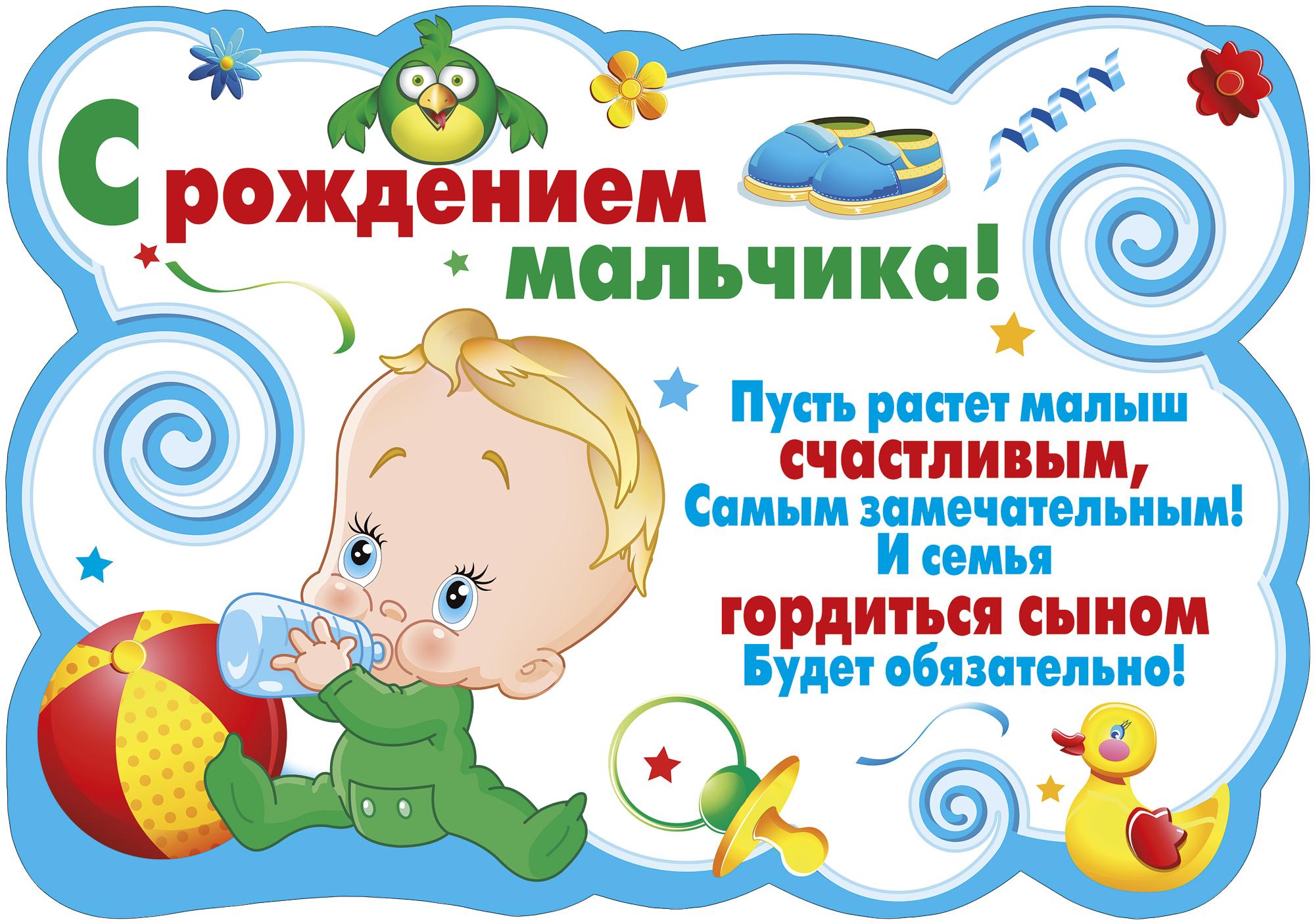 Открытки врачу, открытки родителям с новорожденным сыночком