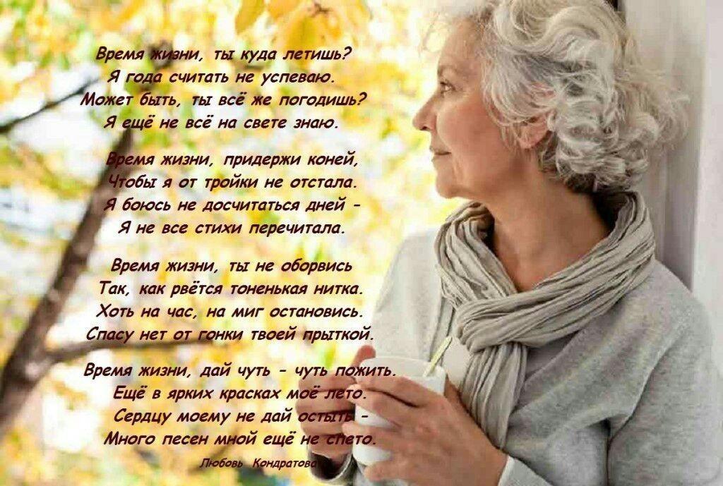 красивые открытки с красивыми стихами о жизни после 60 лет уже