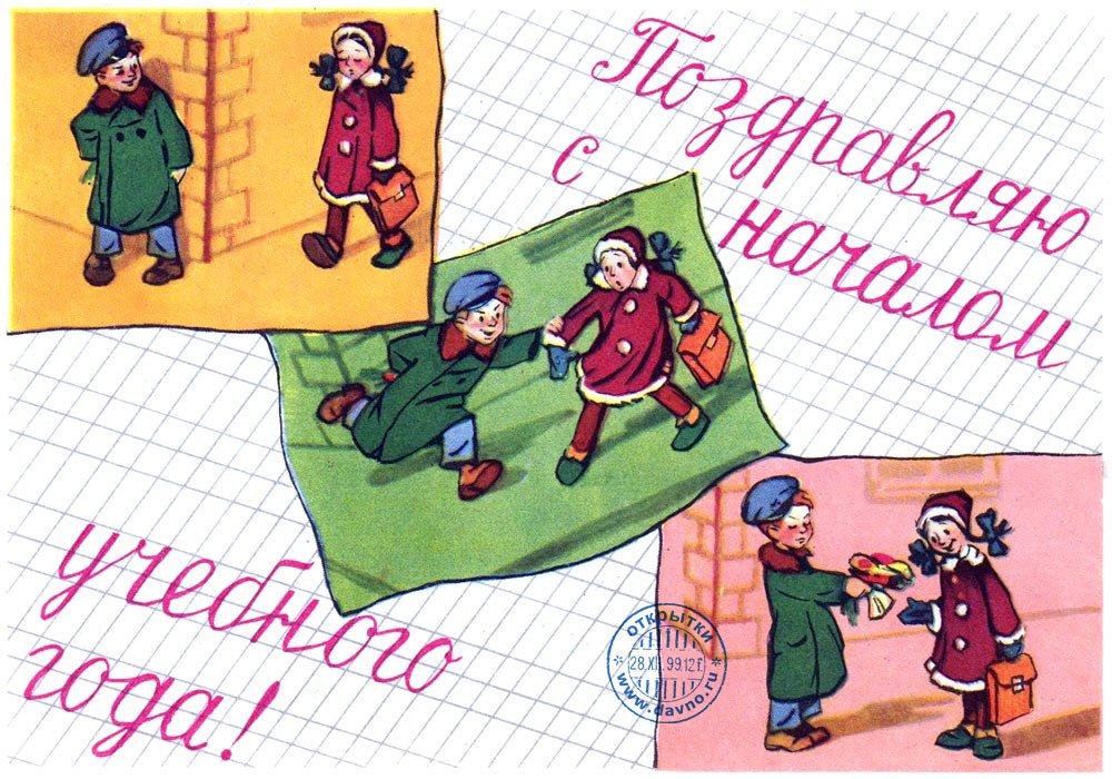С новым учебным годом советские картинки