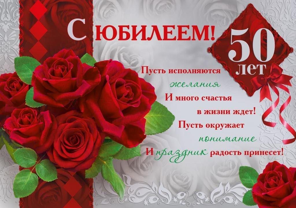 Короткие поздравления 50 летием женщине